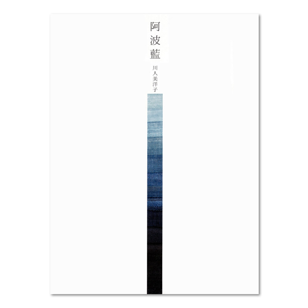 "書籍『阿波藍』/ A Book ""Awa Natural Indigo"""