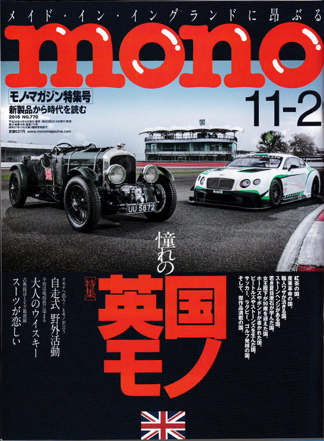 モノ・マガジン/ mono magazine