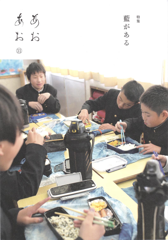 徳島の文化情報誌『あおあお』への掲載/ Appears on Ao Ao Magaine