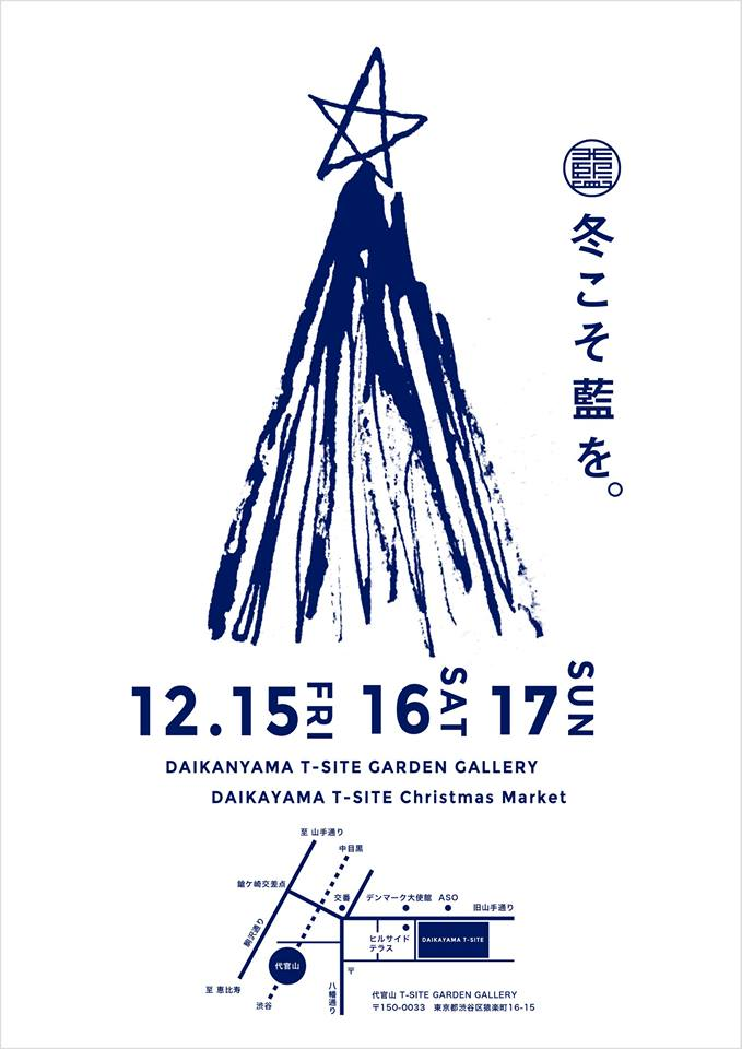 クリスマスイベント@代官山T-SITE/ Christmas Event at DAIKANYAMA T-SITE