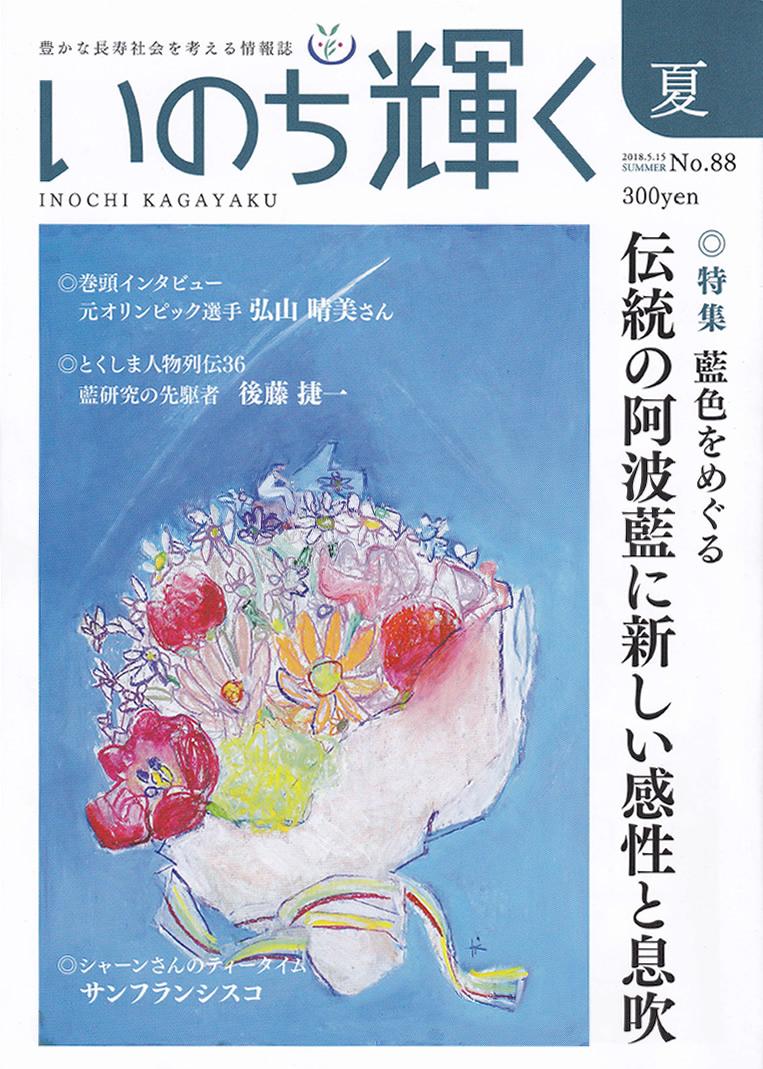 いのち輝く/ INOCHI KAGAYAKU