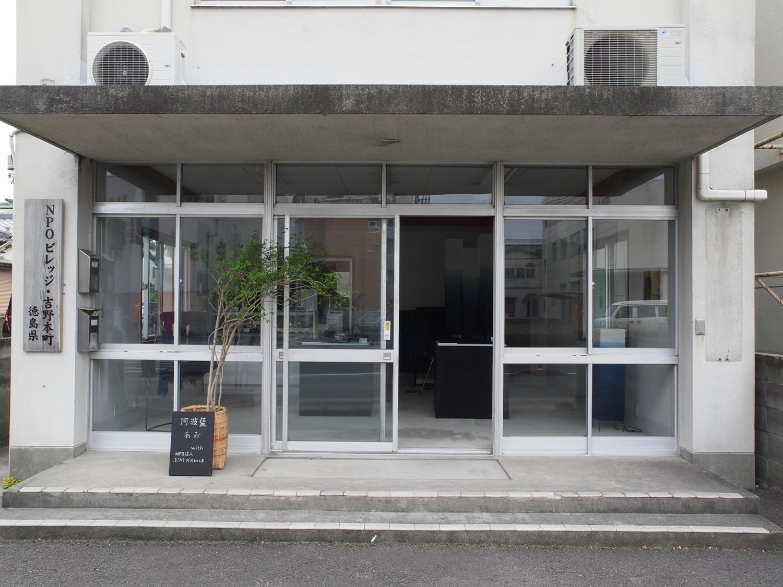 """阿波藍のショールーム『阿波藍 あお』by ホワイトベースとくしま/ Showroom """"Awa Ai Ao"""" by White Base Tokushima"""