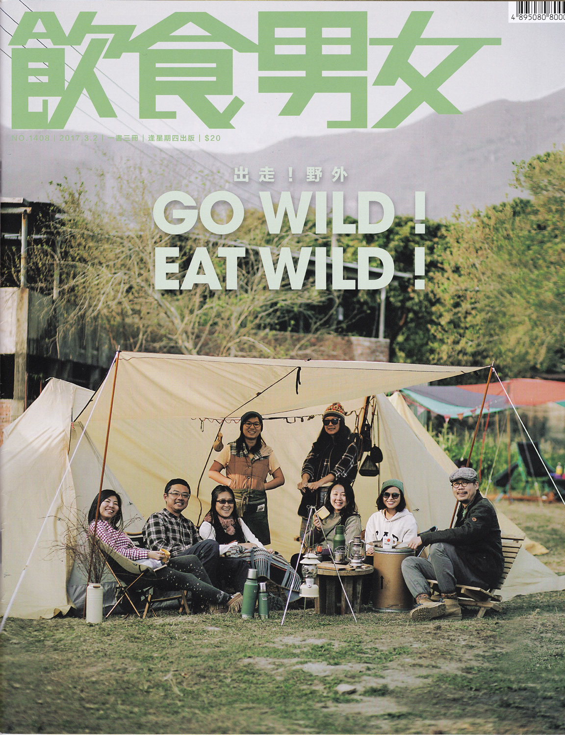ISSOを香港の情報誌『飲食男女』にご掲載いただきました/ Appears on EAT&TRAVEL WEEKLY