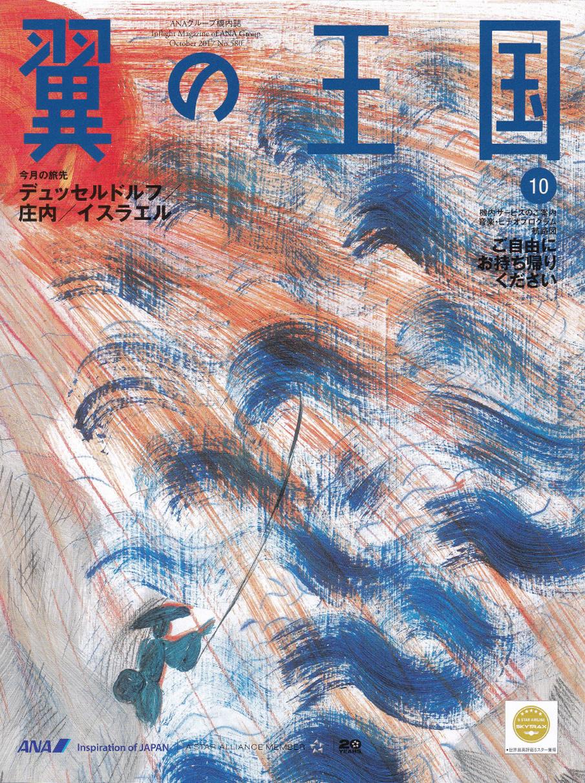 翼の王国/ Tsubasa no Oukoku
