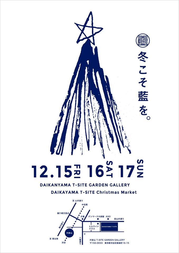クリスマスイベント@代官山T-SITE/ Christmas Event at DAIKANYAMA T-SITE
